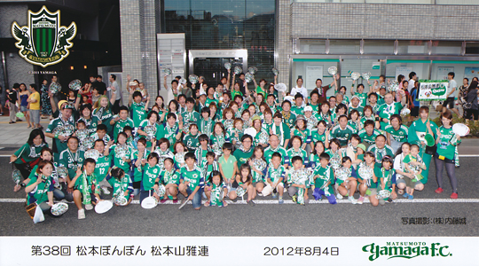 松本ぼんぼん松本山雅FC連集合写真